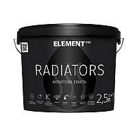 """Акриловая эмаль для радіаторів RADIATORS """"ELEMENT PRO"""" 2.5 л"""