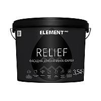 "Фасадная декоративная краска RELIEF (база LAP) ""ELEMENT PRO"" 3.5 кг"