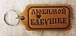 Шкіряний Брелок - Улюбленої бабусі, брелок для ключів