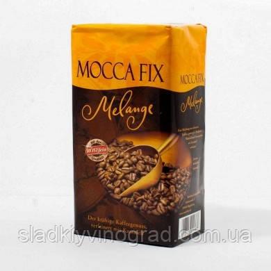 Кофе натуральный молотый Mocca Fix Melange 500 грамм