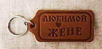 Брелок кожаный - Любимой жене, брелок для ключей