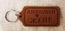 Шкіряний Брелок - Коханій дружині, брелок для ключів