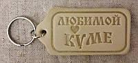 Брелок кожаный - Любимой куме, брелок для ключей