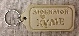 Шкіряний Брелок - Улюбленої куме, брелок для ключів