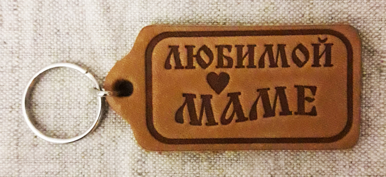 Шкіряний Брелок - Улюбленої мамі, брелок для ключів