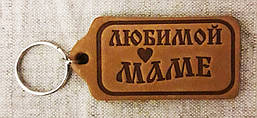 Брелок кожаный - Любимой маме, брелок для ключей