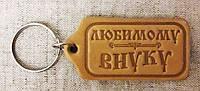 Брелок кожаный - Любимому внуку, брелок для ключей