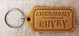 Шкіряний Брелок - Улюбленому онукові, брелок для ключів