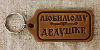 Брелок кожаный - Любимому дедушке, брелок для ключей
