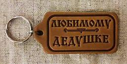 Шкіряний Брелок - Улюбленому дідусеві, брелок для ключів