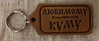 Брелок кожаный - Любимому куму, брелок для ключей