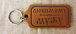 Брелок кожаный - Любимому мужу, брелок для ключей