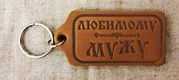 Шкіряний Брелок - Коханому чоловікові, брелок для ключів