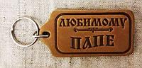 Брелок кожаный - Любимому папе, брелок для ключей