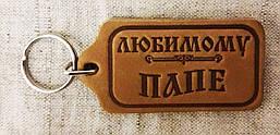 Шкіряний Брелок - Улюбленому папі, брелок для ключів