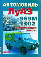 ЛуАЗ -969М, -1302 Эксплуатация Ремонт