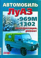 ЛуАЗ -969М, -1302   Эксплуатация • Ремонт