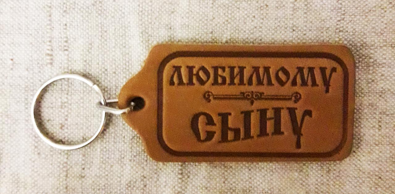 Шкіряний Брелок - Улюбленому синові, брелок для ключів