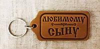Брелок кожаный - Любимому сыну, брелок для ключей