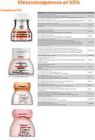 VITA: Titan Ceramic, VMK Master, VM 13, VM 15