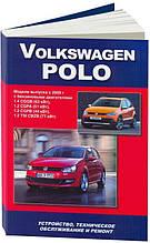 VOLKSWAGEN  POLO  с 2009г. выпуска Устройство, обслуживание и ремонт