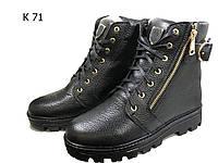 Ботинки женские на меху черные на молнии и шнуровке (К 71)