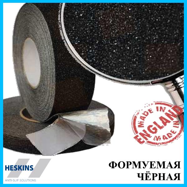 Противоскользящая формуемая лента 25 мм HESKINS самоклеющаяся, Чёрная