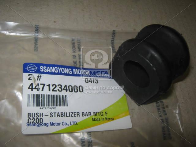 Подушка стабилизатора переднего (пр-во SsangYong) (арт. 4471234000 ) SSANGYONG