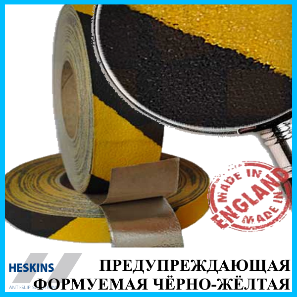 Формуемая антискользящая абразивная лента 25 мм HESKINS самоклеющаяся, Чёрно-жёлтая