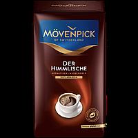 Кофе натуральный молотый Movenpick Der Himmlische 500 грамм