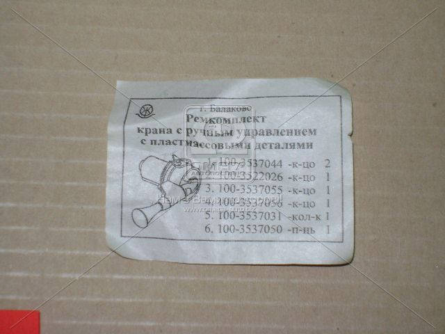 Ремкомплект крана тормозного (ручник) (производство Россия) (арт. 100.3537000-10)