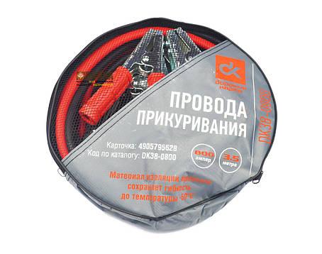 Провод прикуривания 800А, Дорожная Карта DK38-0800, фото 2