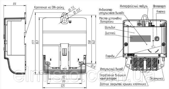 габаритные и установочные размеры, места установки пломб на корпусе однофазного счетчика типа МТХ1