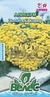 Аллисум Золотой ковер 0,2г