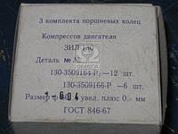 Кольца поршневые компрессора П/К (60,4) Р1 (арт. 130-3509167)