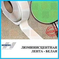 Люминисцентная (светящаяся) абразивная лента 25 мм HESKINS самоклеющаяся, Белая