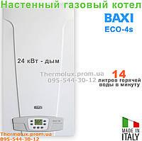 Газовый котел Baxi ECO 4S 24 дымоходный настенный двухконтурный (Италия)