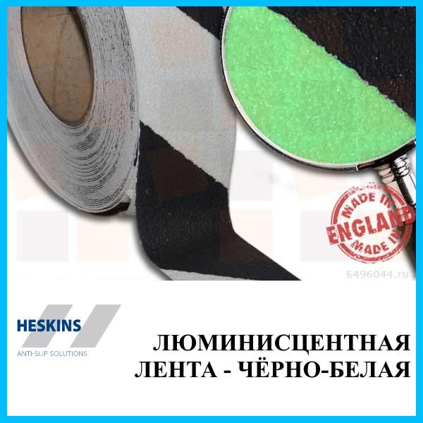 Антискользящая люминисцентная лента 25 мм HESKINS самоклеющаяся, Чёрно-белая