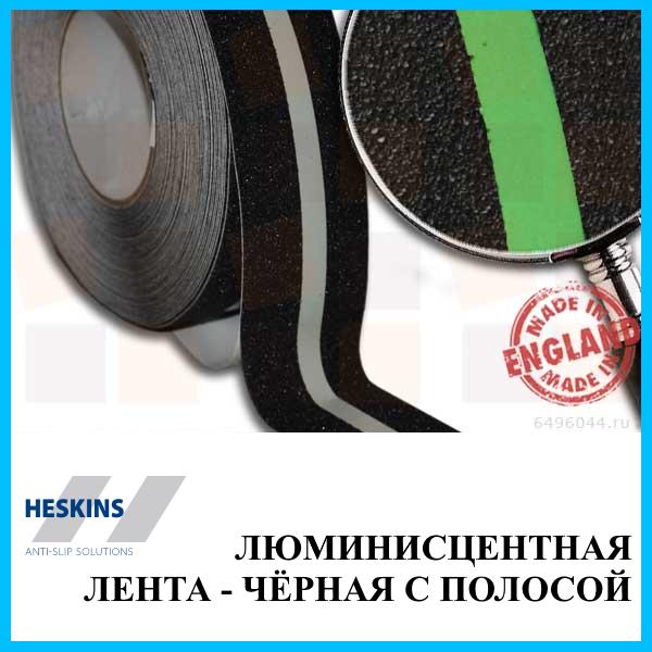 Светящаяся антискользящая лента 50 мм HESKINS самоклеющаяся, Чёрная с полосой