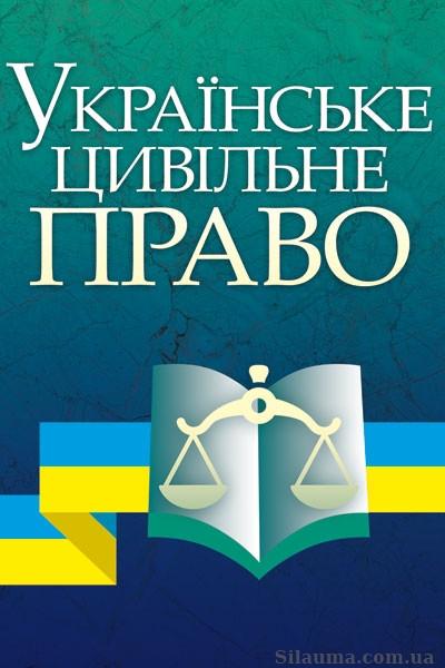 Українське цивільне право