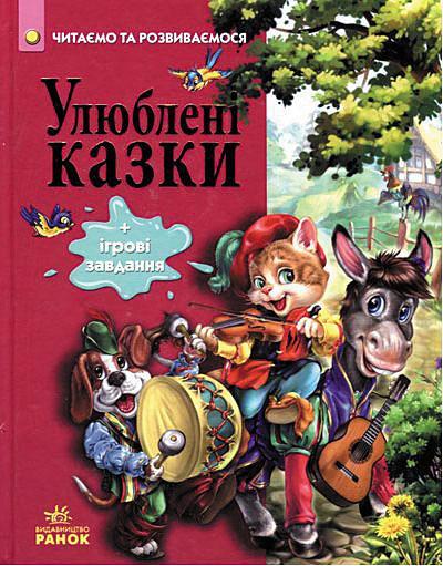 Улюблені казки Бірічева Н.В.