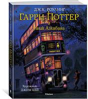 Гарри Поттер и узник Азкабана. Дж.К. Роулинг (иллюстрированное издание)