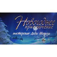 """Именное видеопоздравление от Деда Мороза Серия №4 """"Мастерская Деда Мороза"""" для одного/двоих детей"""