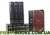 Историческое наследие в 6 томах (Plongerrossa)