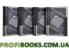 Изменившие мир (4 тома)