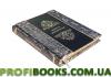 Книга мудрости (Argento dinosauro)