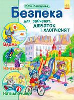 Безпека для зайченят, дівчаток та хлопченят  Каспарова Юлія
