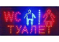 Вывеска светодиодная туалет 48см*25см, информационная вывеска, рекламная панель