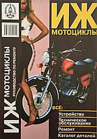 Журнал - инструкция по ремонту мотоциклов ИЖ 112 стр (шт)