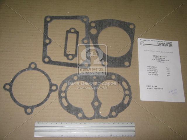 Ремкомплект компрессора №2/6 (паронит) 5 наименований (производство УралАТИ) (арт. 5320-3500009)